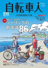 自転車人No.035 2014 SPRING
