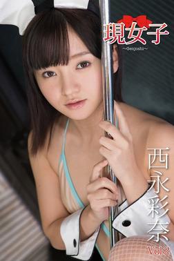 西永彩奈・現女子 Vol.2-電子書籍