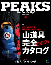 PEAKS 2015年4月号 No.65