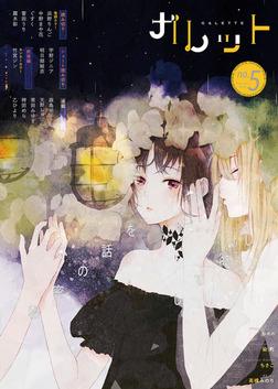 ガレット No.5-電子書籍