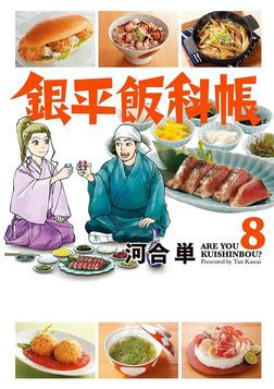 銀平飯科帳(8)-電子書籍
