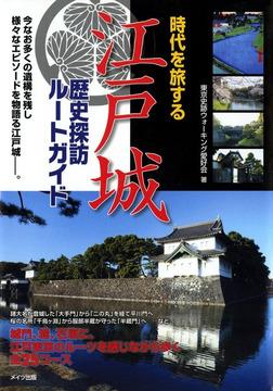 時代を旅する江戸城歴史探訪ルートガイド-電子書籍
