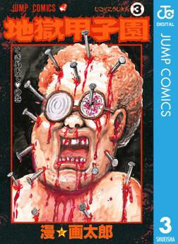 地獄甲子園 3-電子書籍