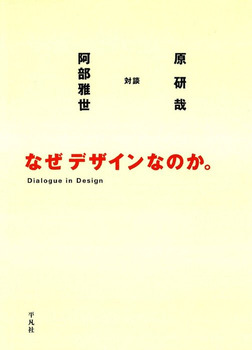 なぜデザインなのか。-電子書籍