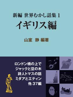 新編 世界むかし話集(1)イギリス編-電子書籍