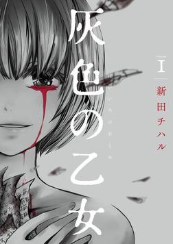 灰色の乙女【描き下ろしおまけ付き特装版】-電子書籍