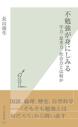 不勉強が身にしみる~学力・思考力・社会力とは何か~-電子書籍