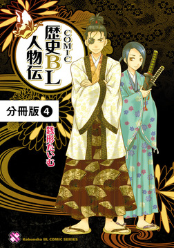 COMIC歴史BL人物伝【分冊版】4-電子書籍