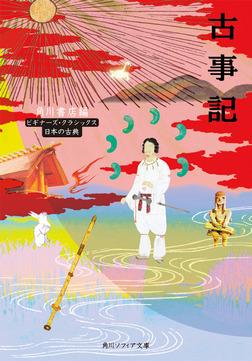 古事記 ビギナーズ・クラシックス 日本の古典-電子書籍