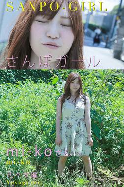 さんぽガール mi-koさん 代々木編-電子書籍