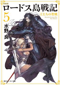 新装版 ロードス島戦記 5 王たちの聖戦-電子書籍
