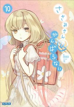 ささみさん@がんばらない10-電子書籍
