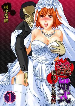 淫婚式-寝取られた花嫁(1)-電子書籍
