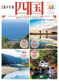 別冊旅の手帖 四国