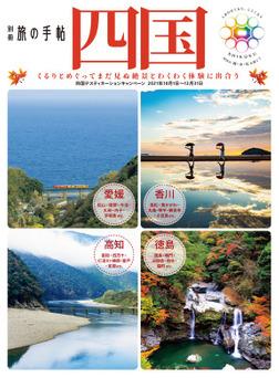 別冊旅の手帖 四国-電子書籍