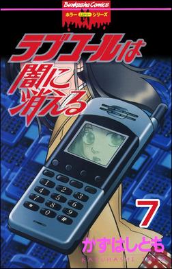 ラブコールは闇に消える(分冊版)【第7話】 人魚の骸-電子書籍