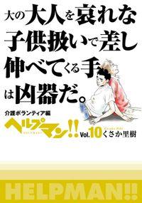 ヘルプマン!! Vol.10 介護ボランティア編
