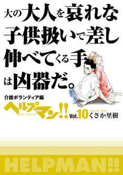 ヘルプマン!! Vol.10 介護ボランティア編-電子書籍