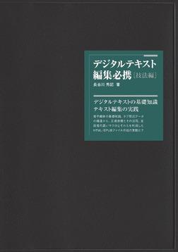 デジタルテキスト編集必携[技法編]-電子書籍