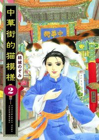 中華街的猫模様(2)