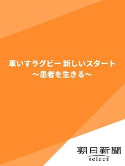 車いすラグビー 新しいスタート ~患者を生きる~-電子書籍
