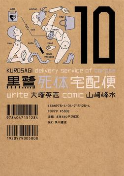 黒鷺死体宅配便(10)-電子書籍