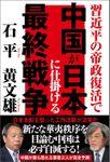 習近平の帝政復活で 中国が日本に仕掛ける最終戦争