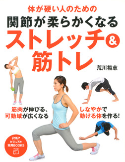 体が硬い人のための 関節が柔らかくなるストレッチ&筋トレ-電子書籍