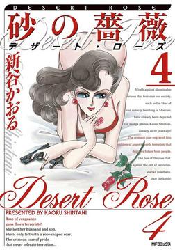 砂の薔薇 デザート・ローズ 4-電子書籍