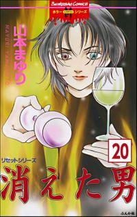 リセットシリーズ(分冊版) 【第20話】