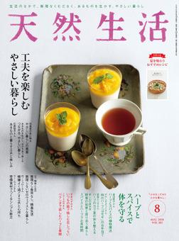 天然生活 2020 年 8 月号 [雑誌]-電子書籍