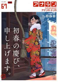 アナンガ・ランガ Vol.67【R版】