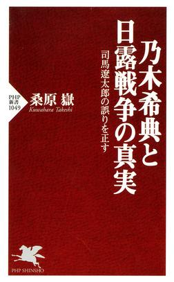 乃木希典と日露戦争の真実 司馬遼太郎の誤りを正す-電子書籍