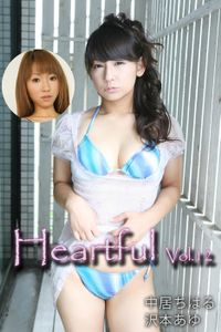 Heartful Vol.12 / 中居ちはる 沢本あゆ