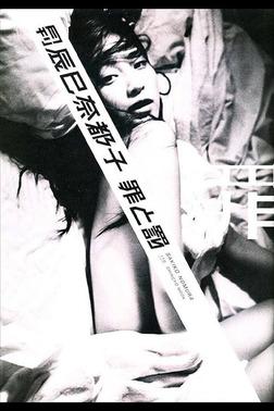 月刊 辰巳奈都子 罪と罰 罪 月刊モバイルアクトレス完全版-電子書籍