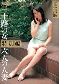 富士出版 三十路の女特別編 六人の人妻