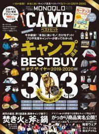 晋遊舎ムック MONOQLO CAMP ベストバイ(晋遊舎ムック)
