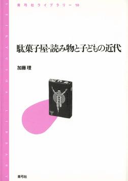 駄菓子屋・読み物と子どもの近代-電子書籍