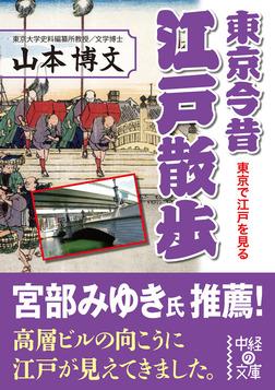 東京今昔江戸散歩-電子書籍