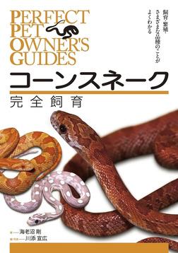 コーンスネーク完全飼育-電子書籍