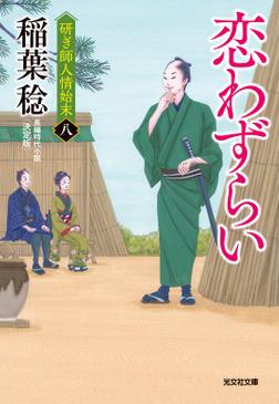 恋わずらい 決定版~研ぎ師人情始末(八)~-電子書籍