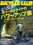 BiCYCLE CLUB 2021年4月号 No.432