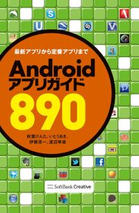 Androidアプリガイド890