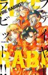 FIRE RABBIT!!(5)