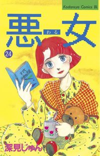 悪女(わる)(24)