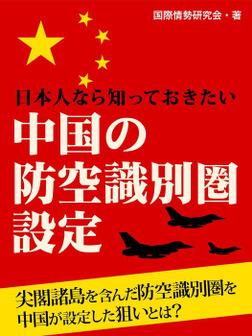 日本人なら知っておきたい 中国の防空識別圏設定-電子書籍