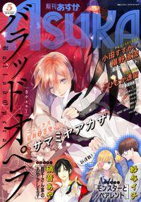 【電子版】月刊ASUKA 2018年5月号