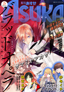 【電子版】月刊ASUKA 2018年5月号-電子書籍