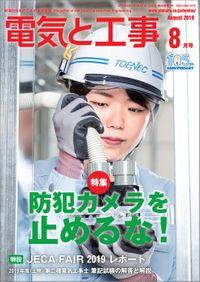 電気と工事2019年8月号