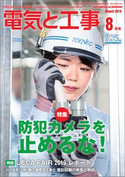 電気と工事2019年8月号-電子書籍